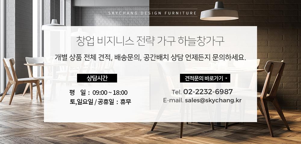 개별 상품견적 배송문의 공간배치 상담